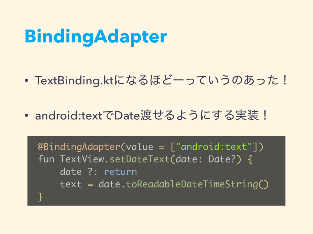 BindingAdapter • TextBinding.ktʹͳΔ΄Ͳʔ͍ͬͯ͏ͷ͋ͬͨʂ ...