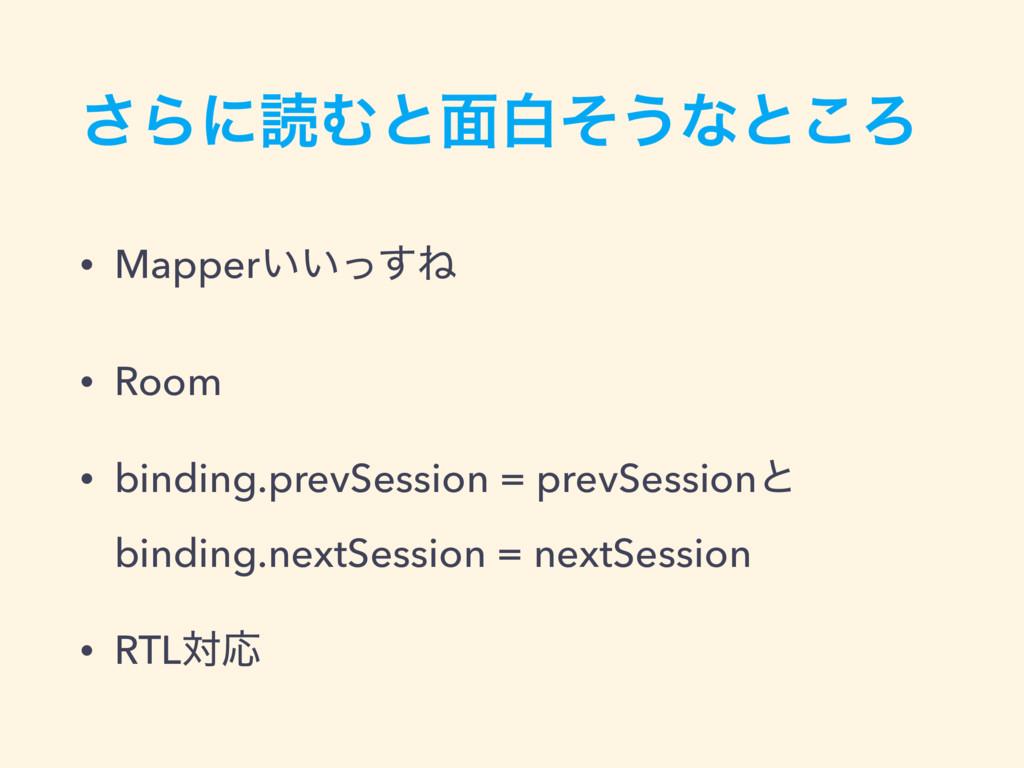 ͞ΒʹಡΉͱ໘നͦ͏ͳͱ͜Ζ • Mapper͍͍ͬ͢Ͷ • Room • binding.p...