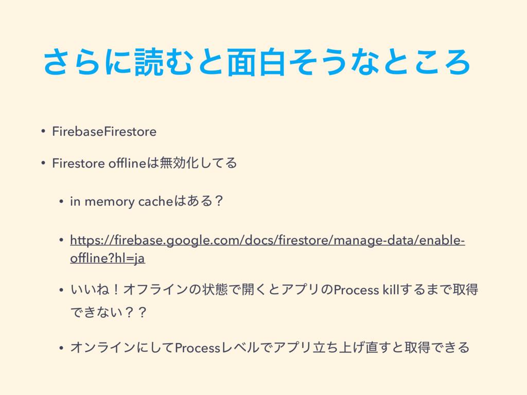 ͞ΒʹಡΉͱ໘നͦ͏ͳͱ͜Ζ • FirebaseFirestore • Firestore ...