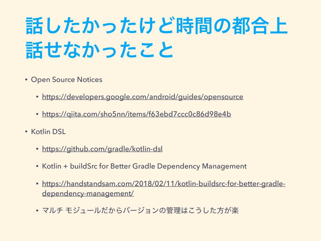 ͔͚ͨͬͨ͠Ͳؒͷ߹্ ͤͳ͔ͬͨ͜ͱ • Open Source Notices •...