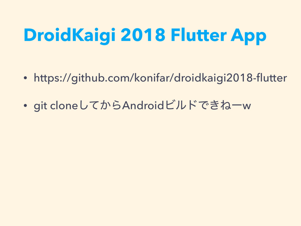 DroidKaigi 2018 Flutter App • https://github.co...