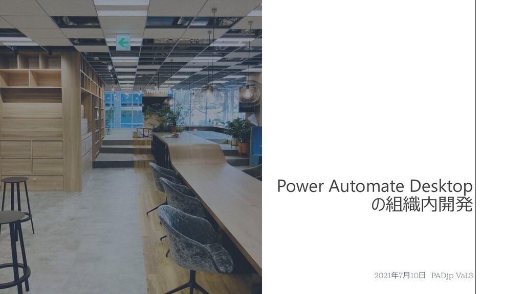 Power Automate Desktop の組織内開発 2021年7月10日 PADjp_...