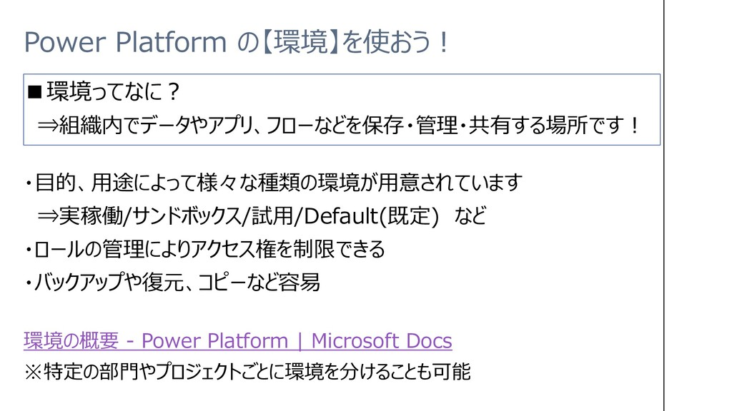 Power Platform の【環境】を使おう! ■環境ってなに? ⇒組織内でデータやアプリ...