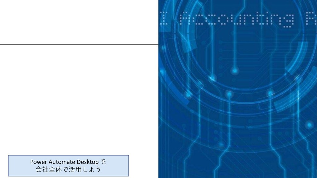 Power Automate Desktop を 会社全体で活用しよう