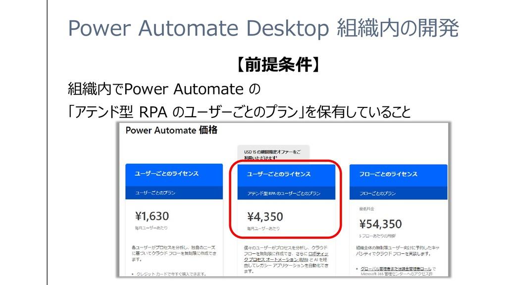 Power Automate Desktop 組織内の開発 【前提条件】 組織内でPower ...