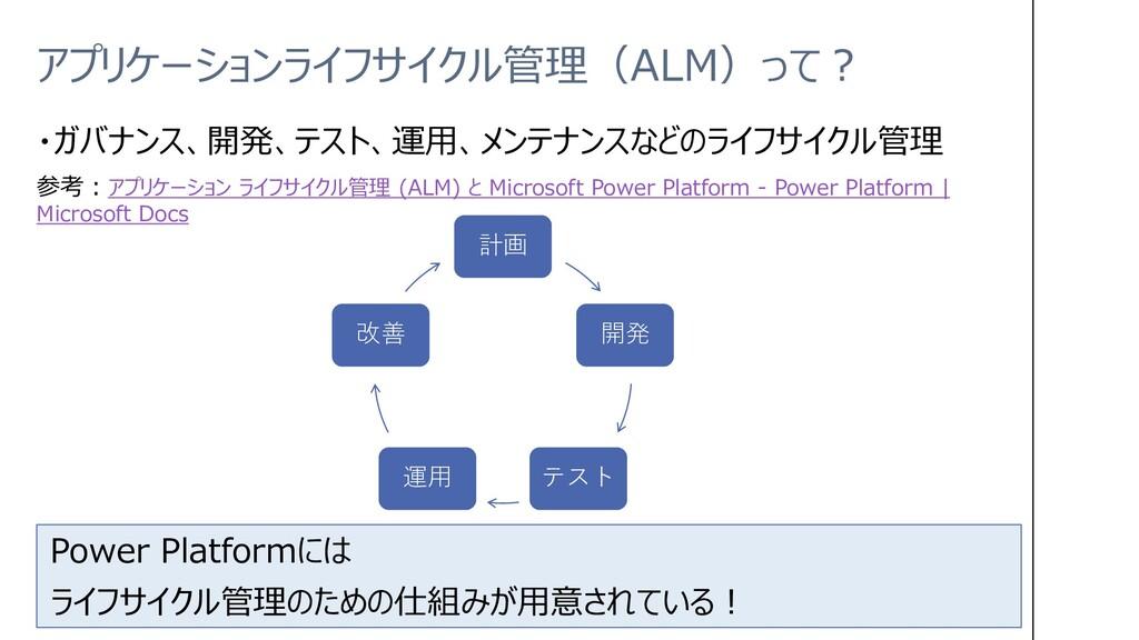 アプリケーションライフサイクル管理(ALM)って? ・ガバナンス、開発、テスト、運用、メンテナ...