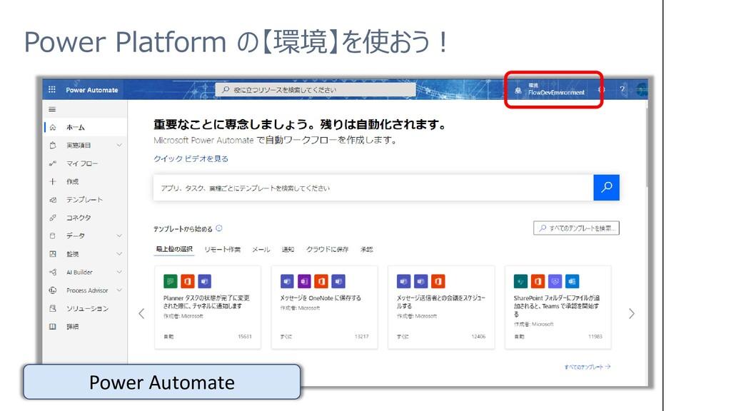 Power Platform の【環境】を使おう! Power Automate