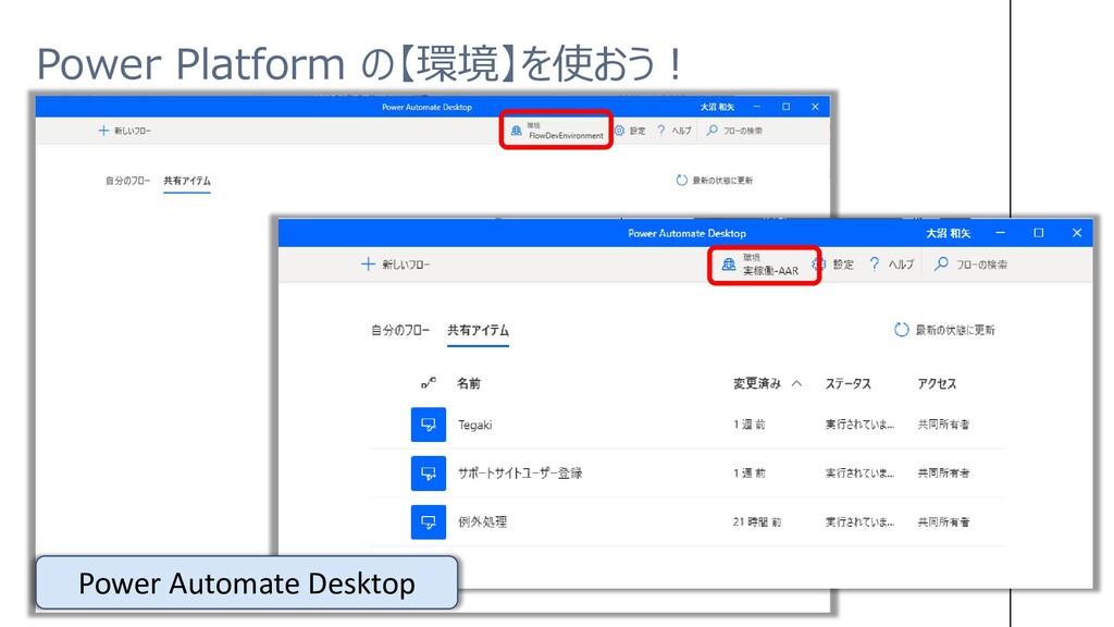Power Platform の【環境】を使おう! Power Automate Desktop
