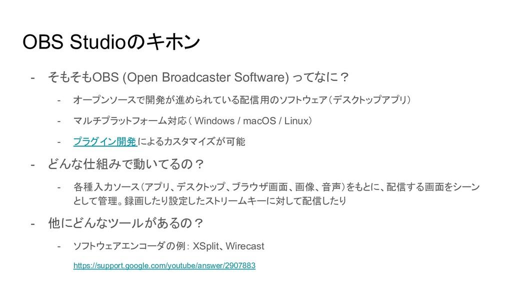 OBS Studioのキホン - そもそもOBS (Open Broadcaster Soft...