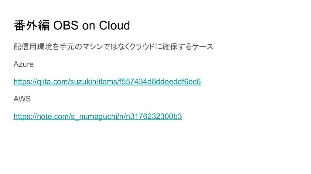 番外編 OBS on Cloud 配信用環境を手元のマシンではなくクラウドに確保するケース A...
