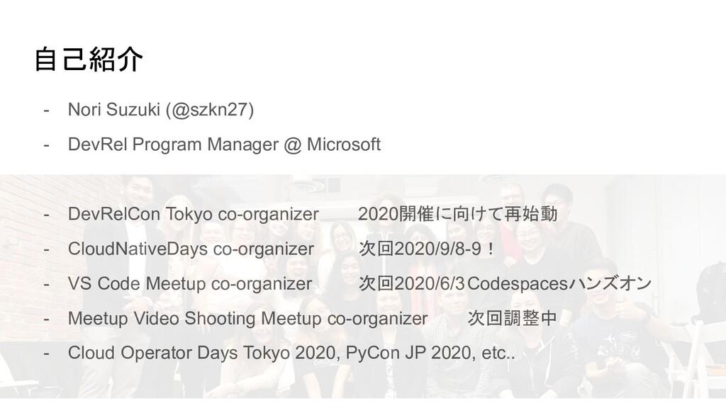 自己紹介 - Nori Suzuki (@szkn27) - DevRel Program M...
