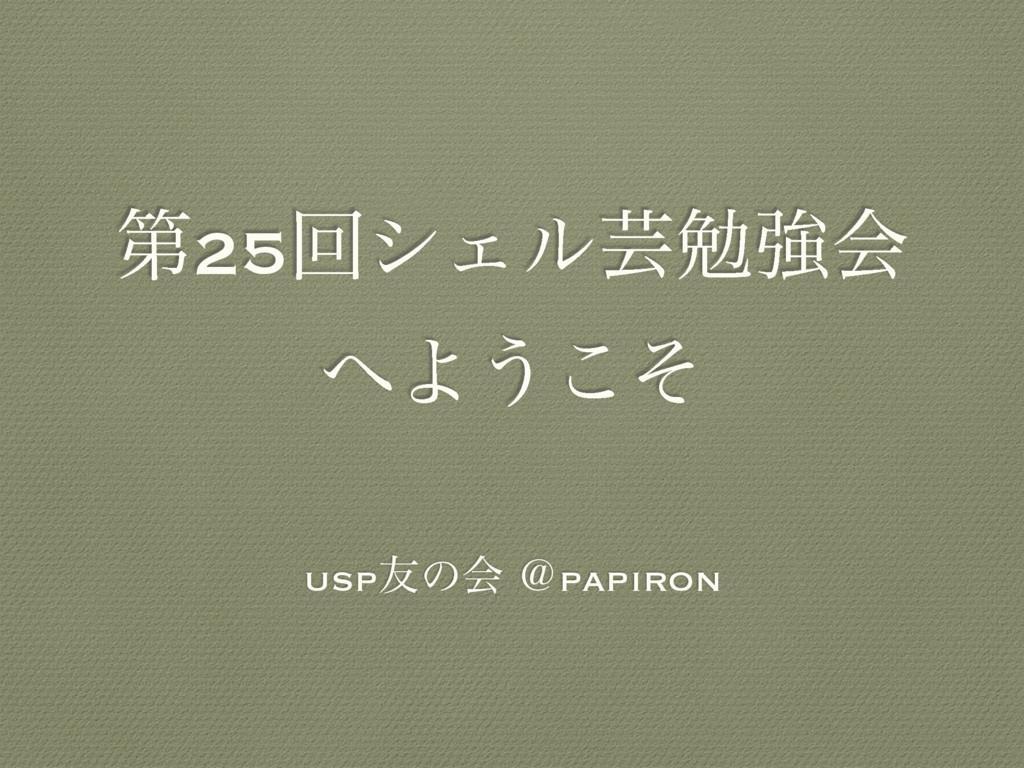 ୈ25ճγΣϧܳษڧձ Α͏ͦ͜ usp༑ͷձ ˏpapiron