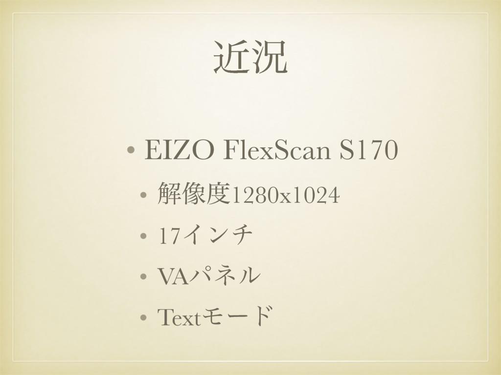 ۙگ • EIZO FlexScan S170 • ղ૾1280x1024 • 17Πϯν ...