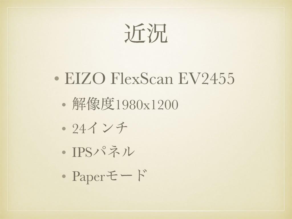 ۙگ • EIZO FlexScan EV2455 • ղ૾1980x1200 • 24Πϯ...