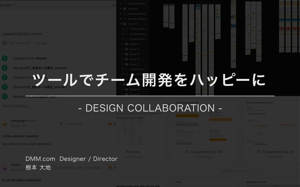 ツールでチーム開発をハッピーに - DESIGN COLLABORATION - DMM.co...