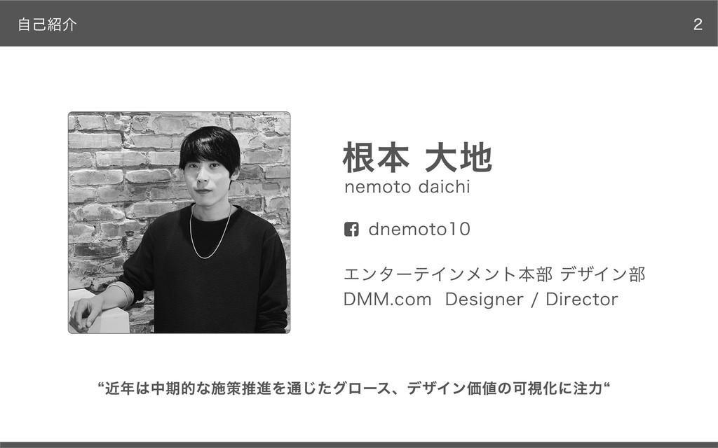 nemoto daichi dnemoto10  ⾃⼰紹介 2 DMM.com Design...