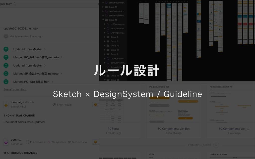 ルール設計 Sketch × DesignSystem / Guideline