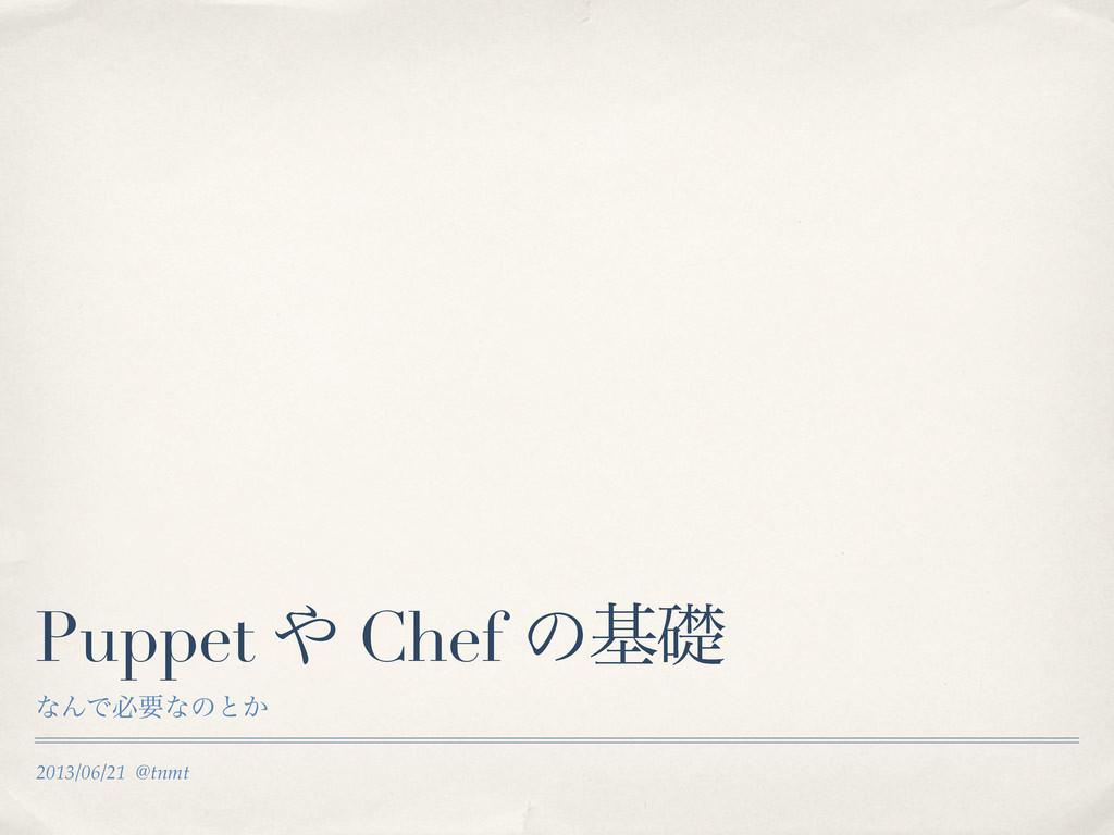2013/06/21 @tnmt Puppet  Chef ͷجૅ ͳΜͰඞཁͳͷͱ͔