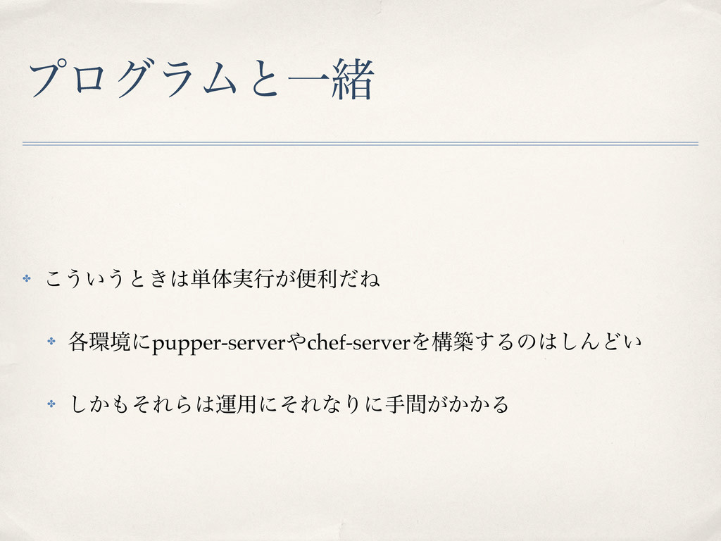 ϓϩάϥϜͱҰॹ ✤ ͜͏͍͏ͱ͖୯ମ࣮ߦ͕ศརͩͶ ✤ ֤ڥʹpupper-server...