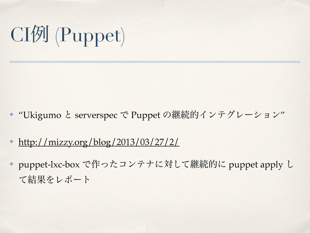 "CIྫ (Puppet) ✤ ""Ukigumo ͱ serverspec Ͱ Puppet ͷ..."