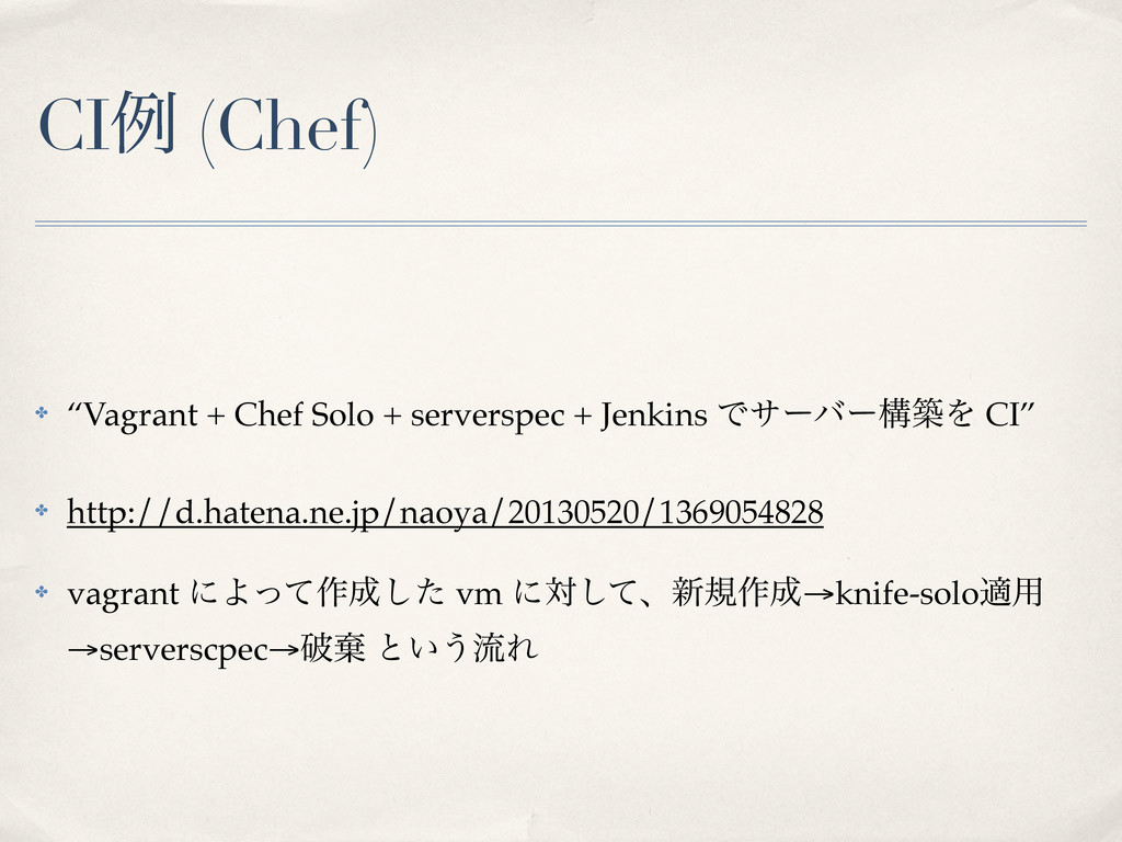 "CIྫ (Chef) ✤ ""Vagrant + Chef Solo + serverspec ..."