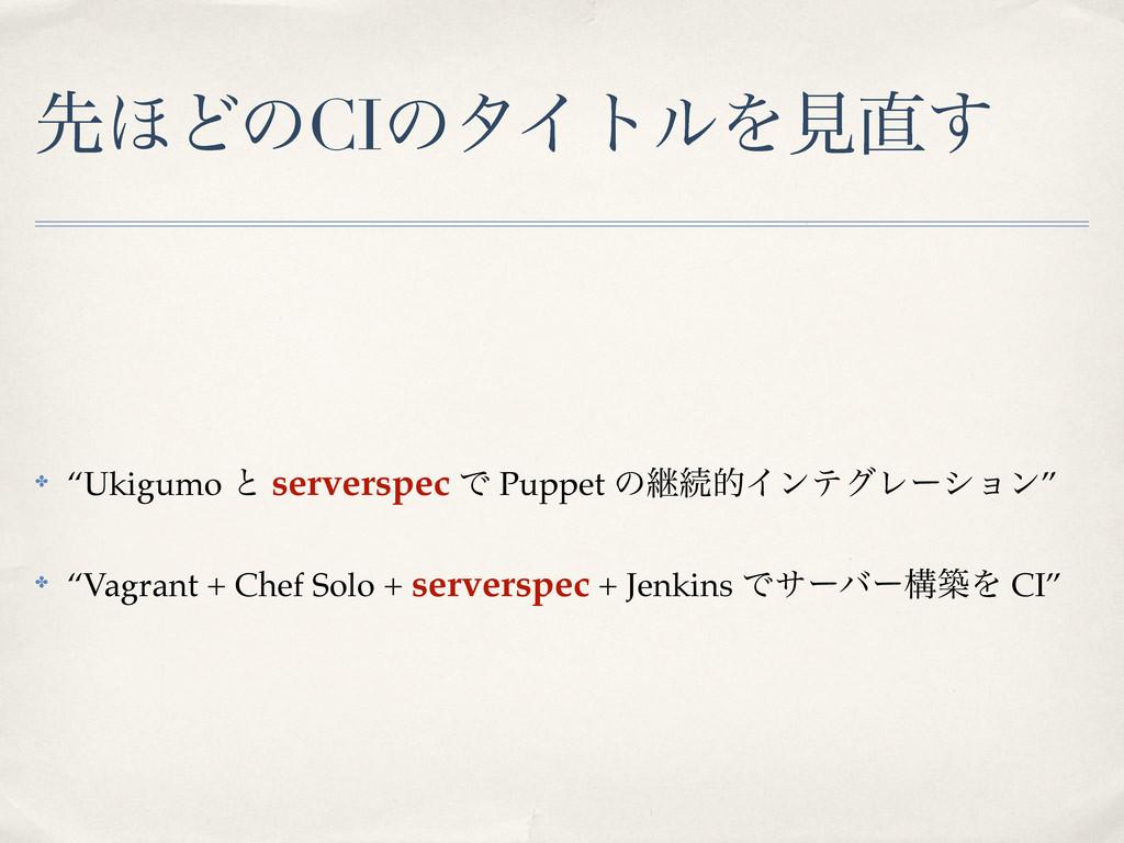 "ઌ΄ͲͷCIͷλΠτϧΛݟ͢ ✤ ""Ukigumo ͱ serverspec Ͱ Puppe..."