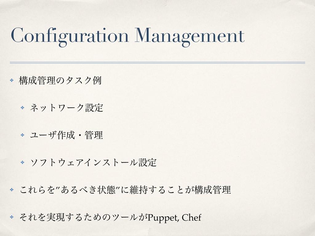 Configuration Management ✤ ߏཧͷλεΫྫ ✤ ωοτϫʔΫઃఆ...