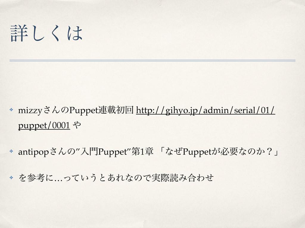 ৄ͘͠ ✤ mizzy͞ΜͷPuppet࿈ࡌॳճ http://gihyo.jp/admin...