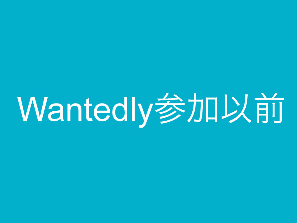 WantedlyࢀՃҎલ