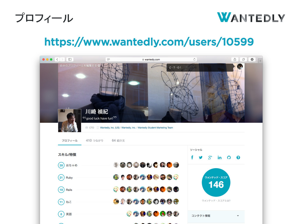 https://www.wantedly.com/users/10599 プロフィール