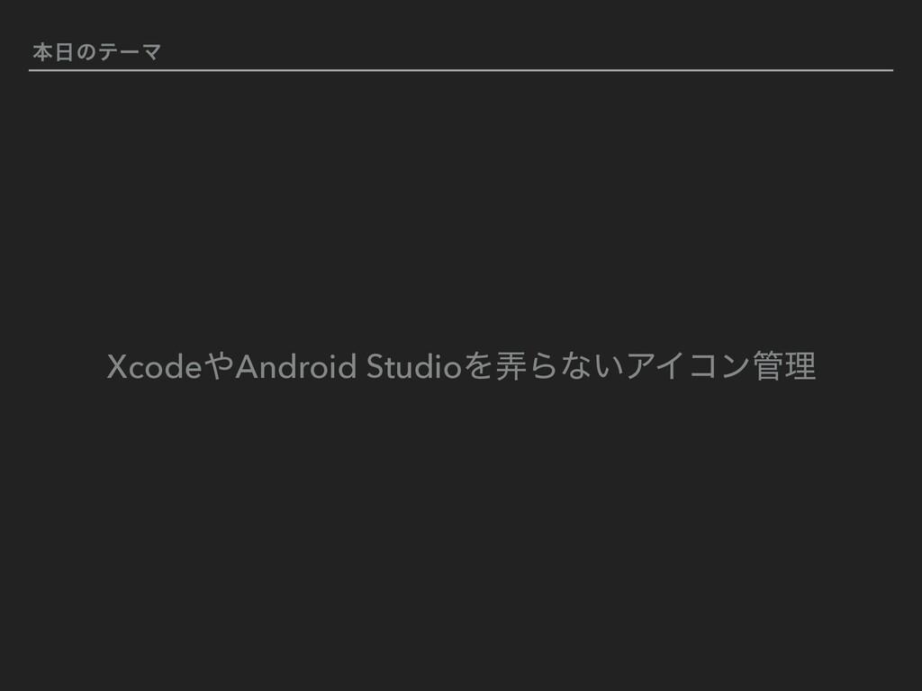 ຊͷςʔϚ XcodeAndroid StudioΛ࿔Βͳ͍ΞΠίϯཧ