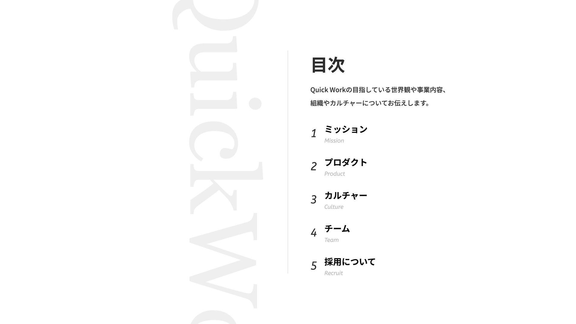 社名 代表者 設⽴ 従業員 オフィス 事業内容 :株式会社QuickWor...
