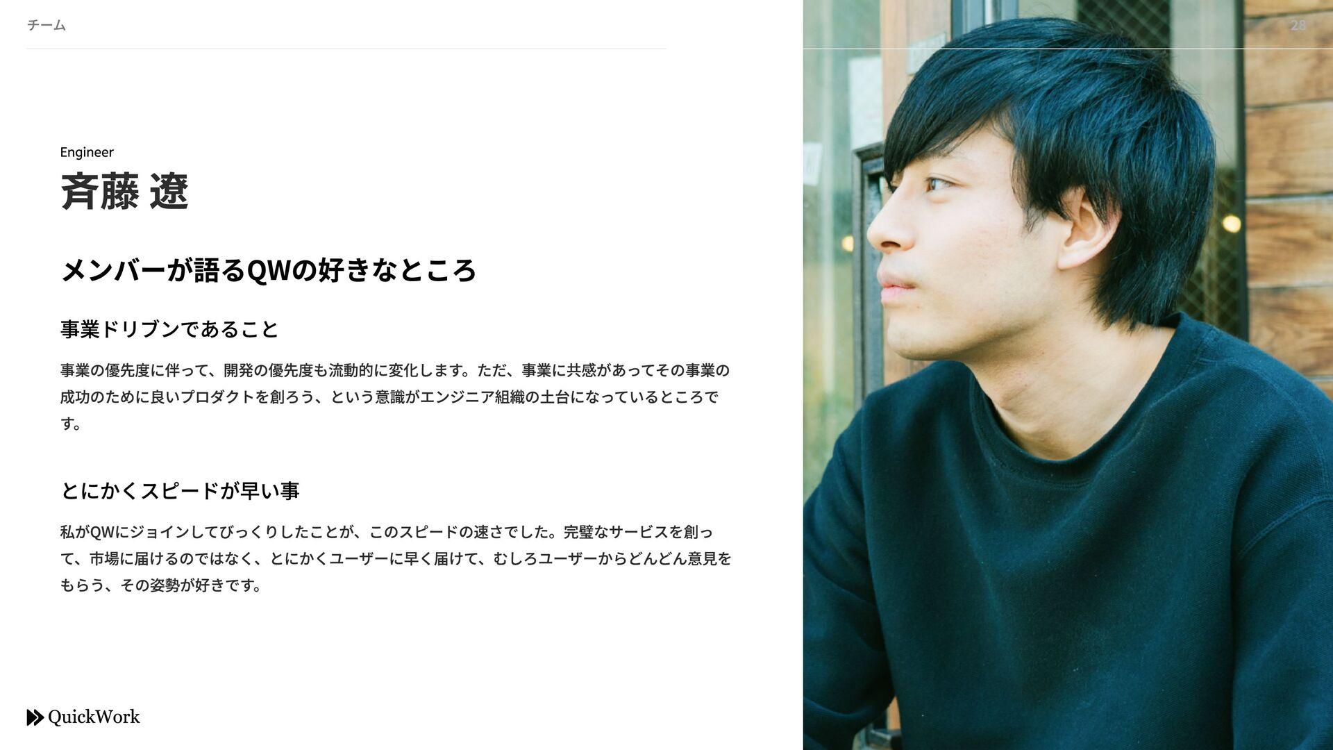 メンバー紹介 QuickWork 藤本将平 (IS/CS/FS) 加藤直樹 Sales 新卒...