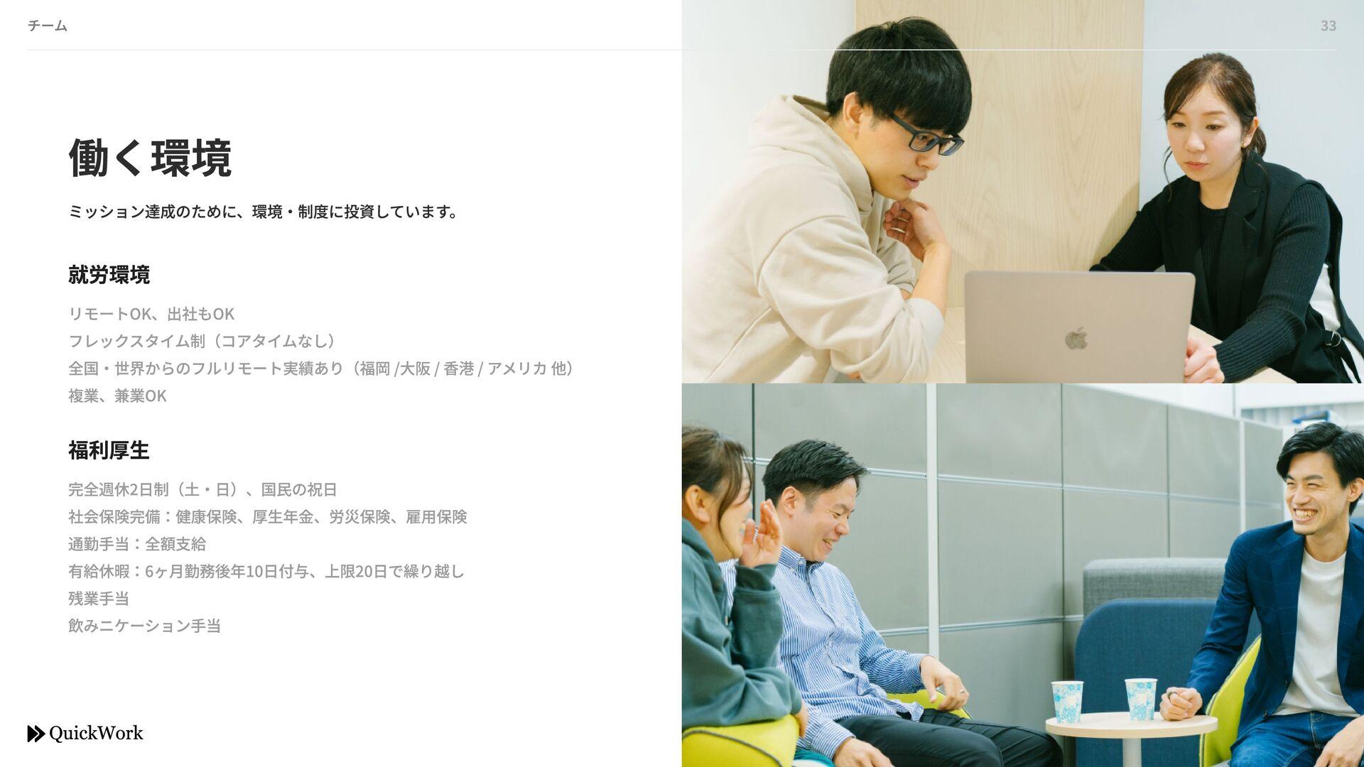 QuickWork 組織体制 フラットな⾃律分散型の組織を構築し、 各個⼈のパフォーマンスを最...