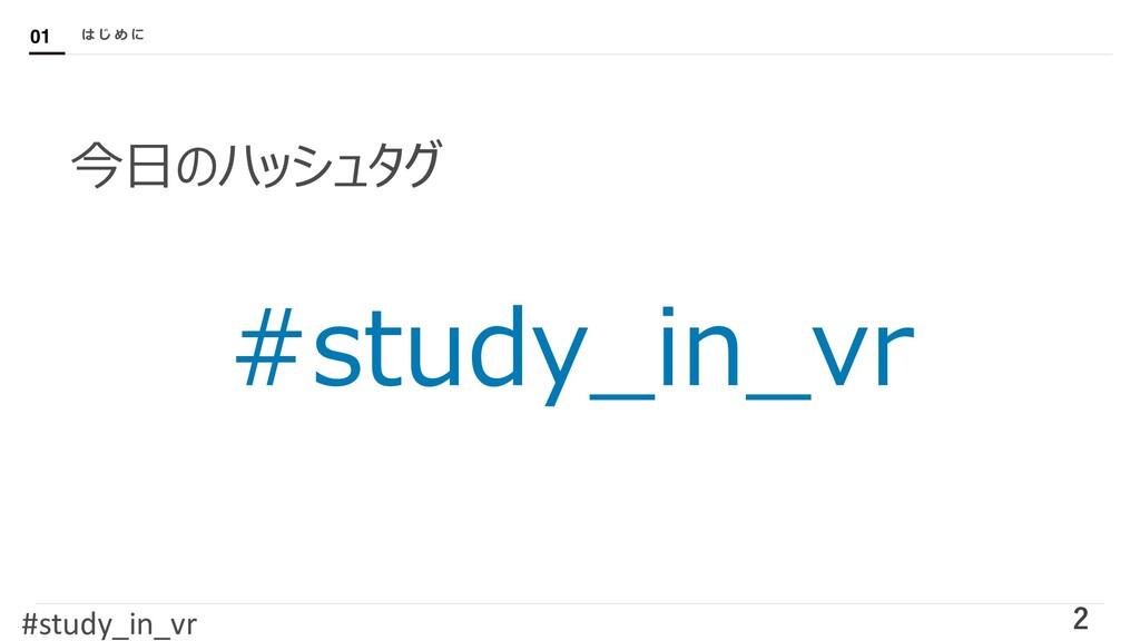 Confidential 今⽇のハッシュタグ は じ め に 01 2 #study_in_v...
