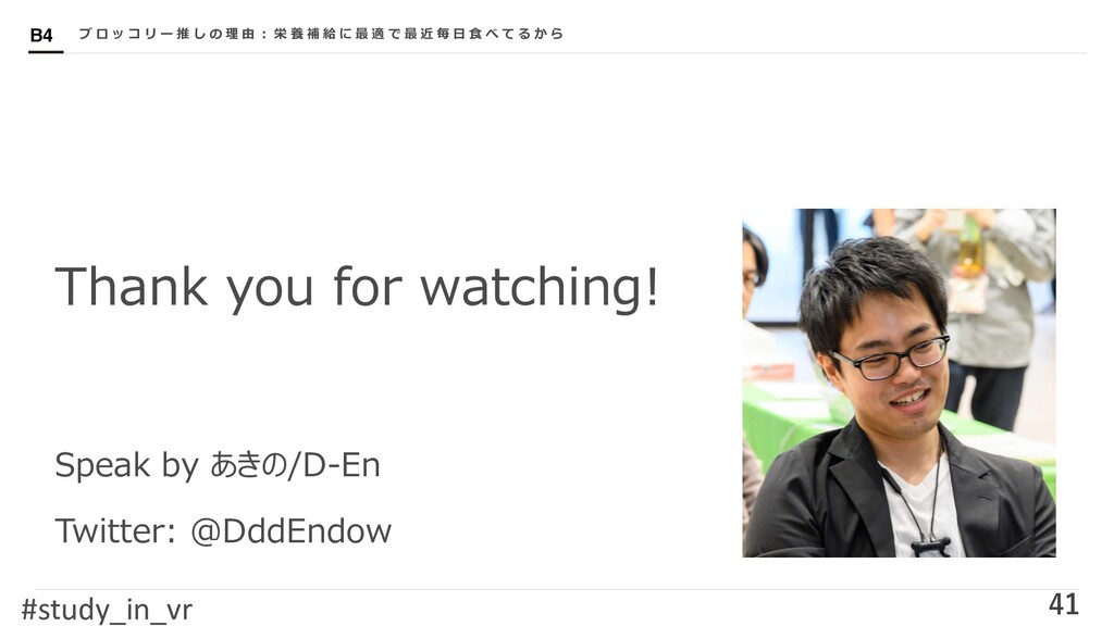 Confidential Thank you for watching! Speak by あ...