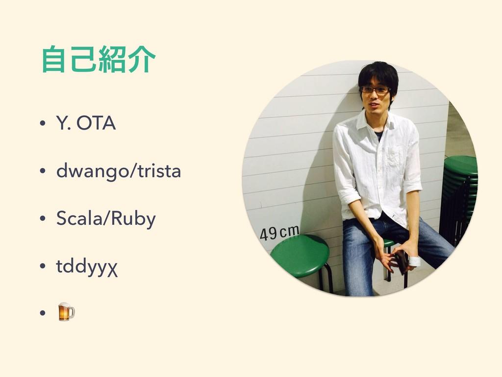 • Y. OTA • dwango/trista • Scala/Ruby • tddyyχ ...