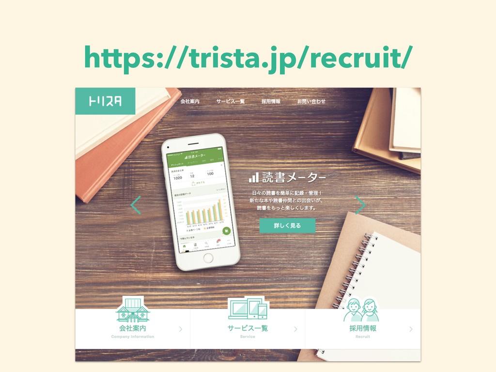 https://trista.jp/recruit/