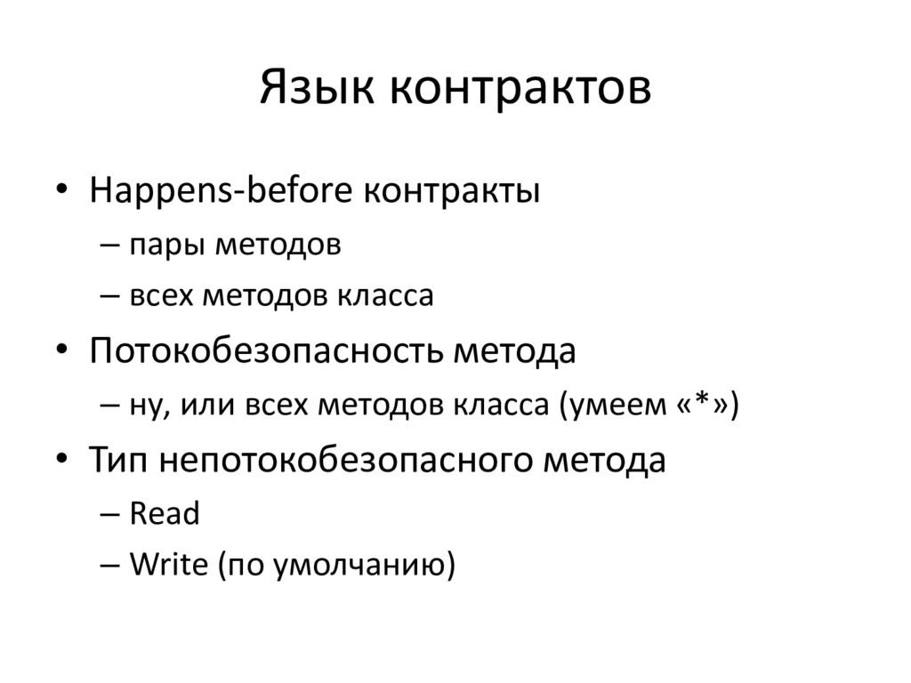 Язык контрактов • Happens-before контракты – па...