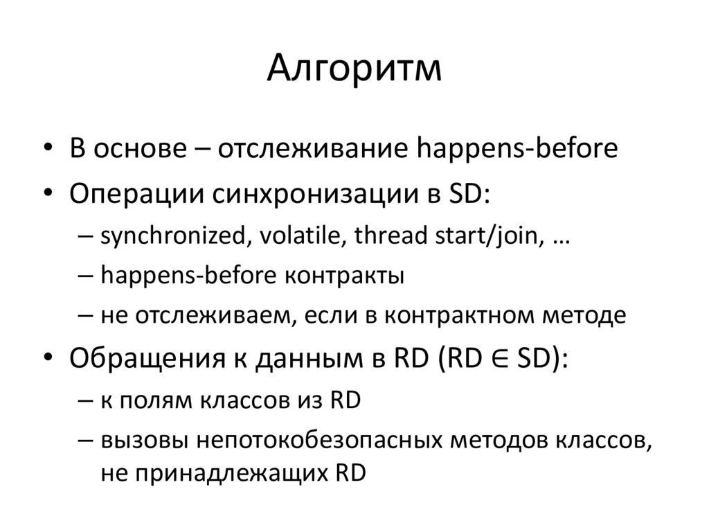 Алгоритм • В основе – отслеживание happens-befo...