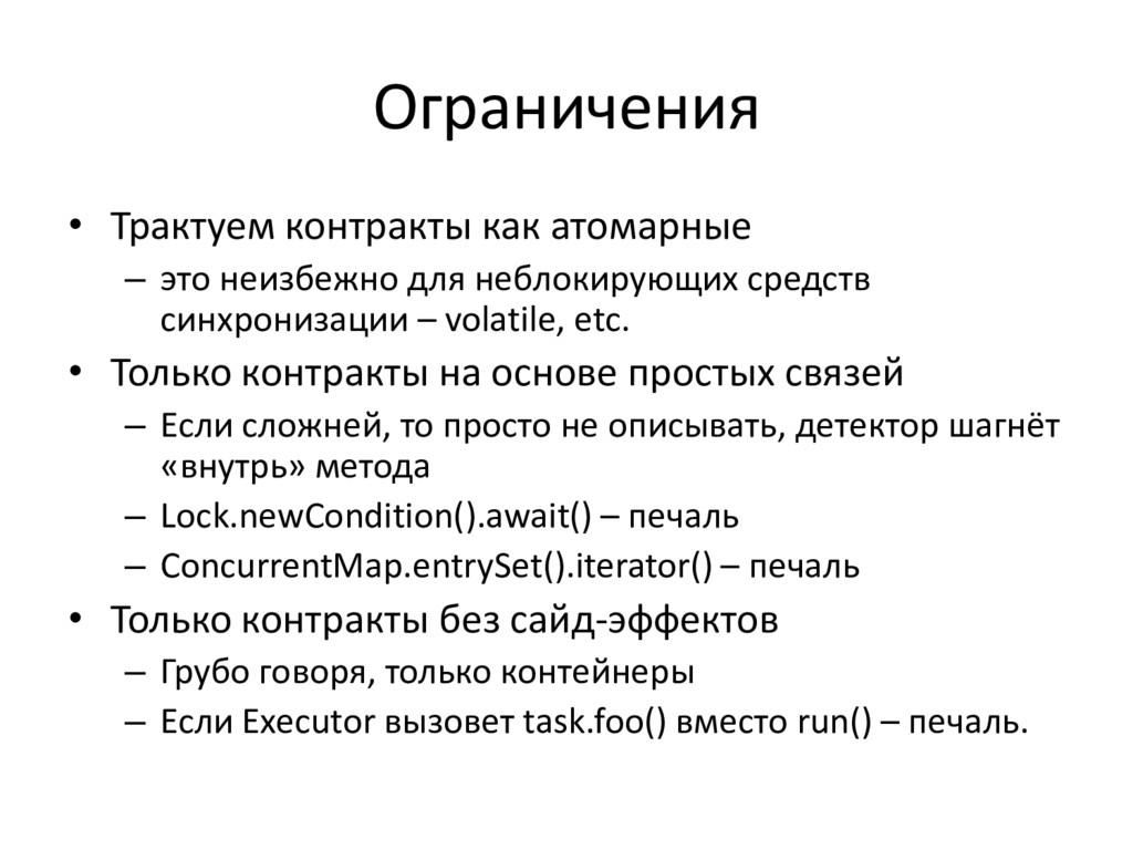 Ограничения • Трактуем контракты как атомарные ...