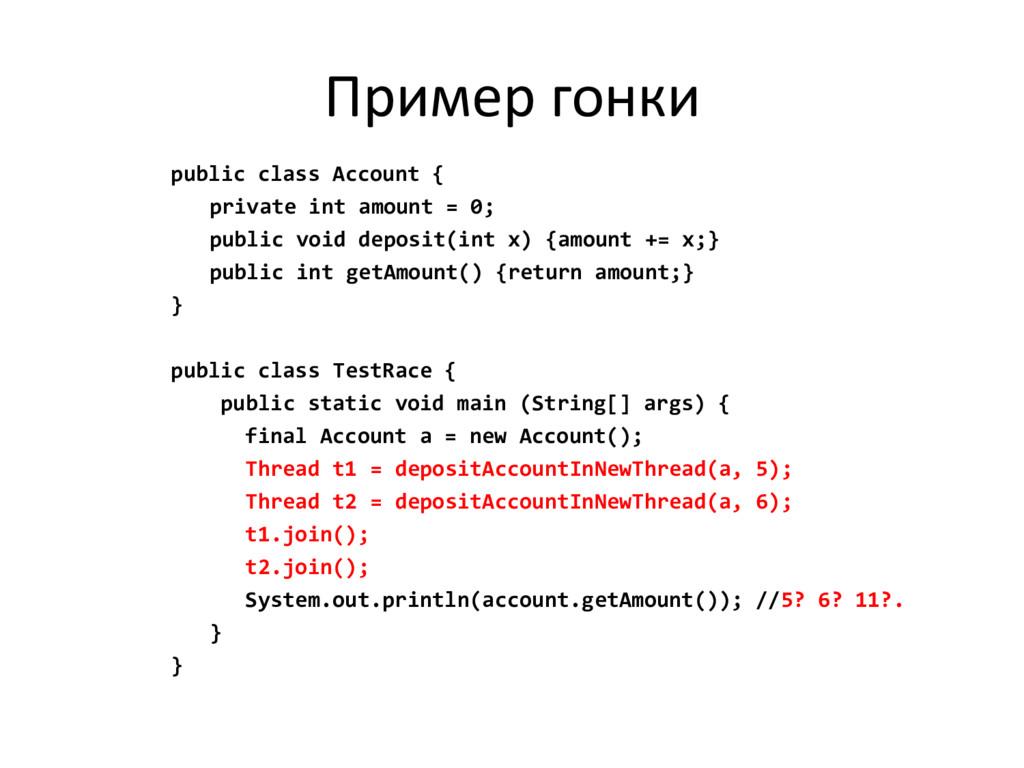 Пример гонки public class Account { private int...