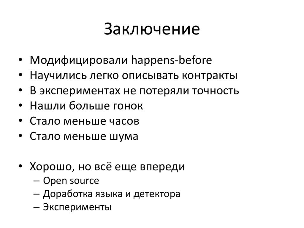 Заключение • Модифицировали happens-before • На...
