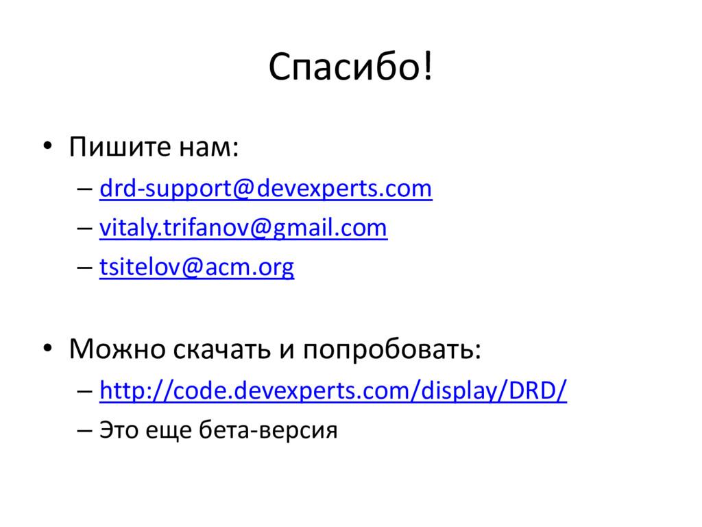 Спасибо! • Пишите нам: – drd-support@devexperts...