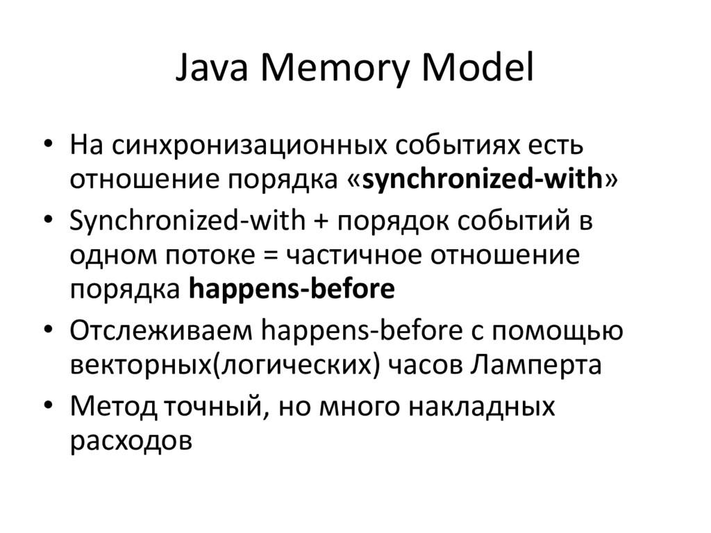 Java Memory Model • На синхронизационных событи...