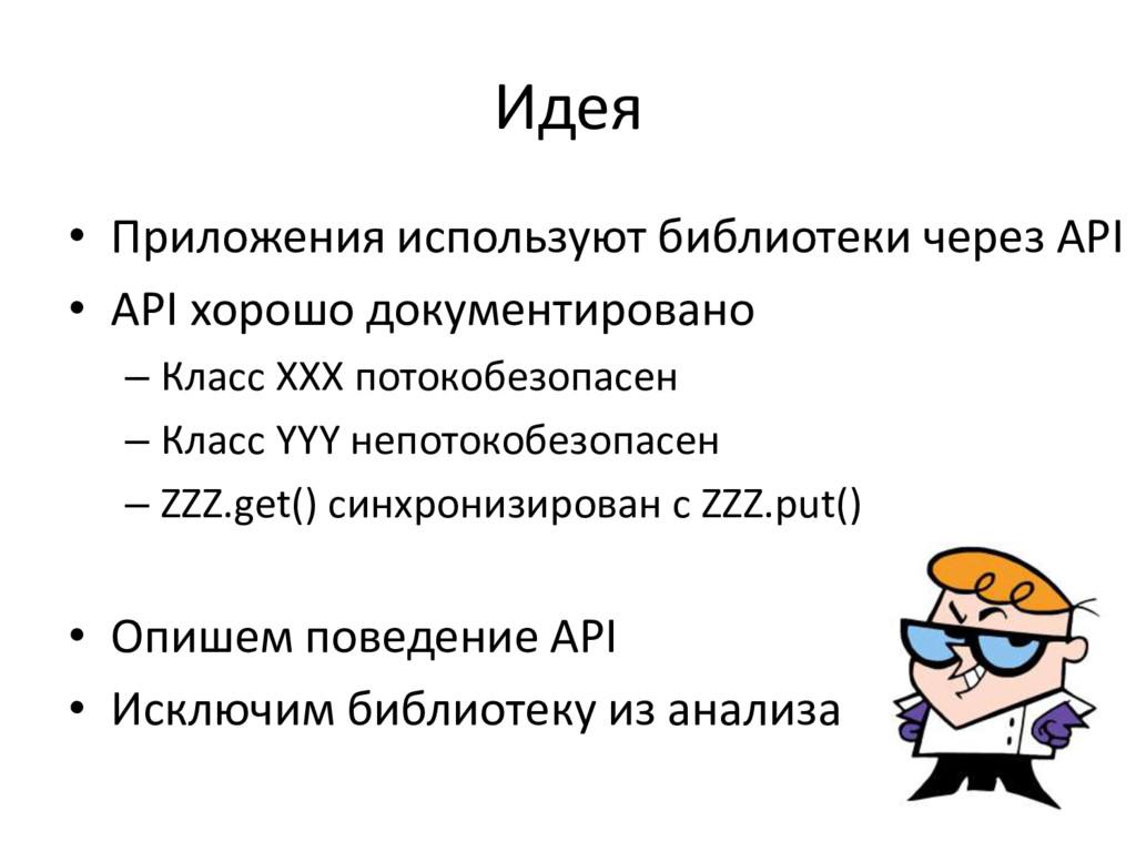 Идея • Приложения используют библиотеки через A...