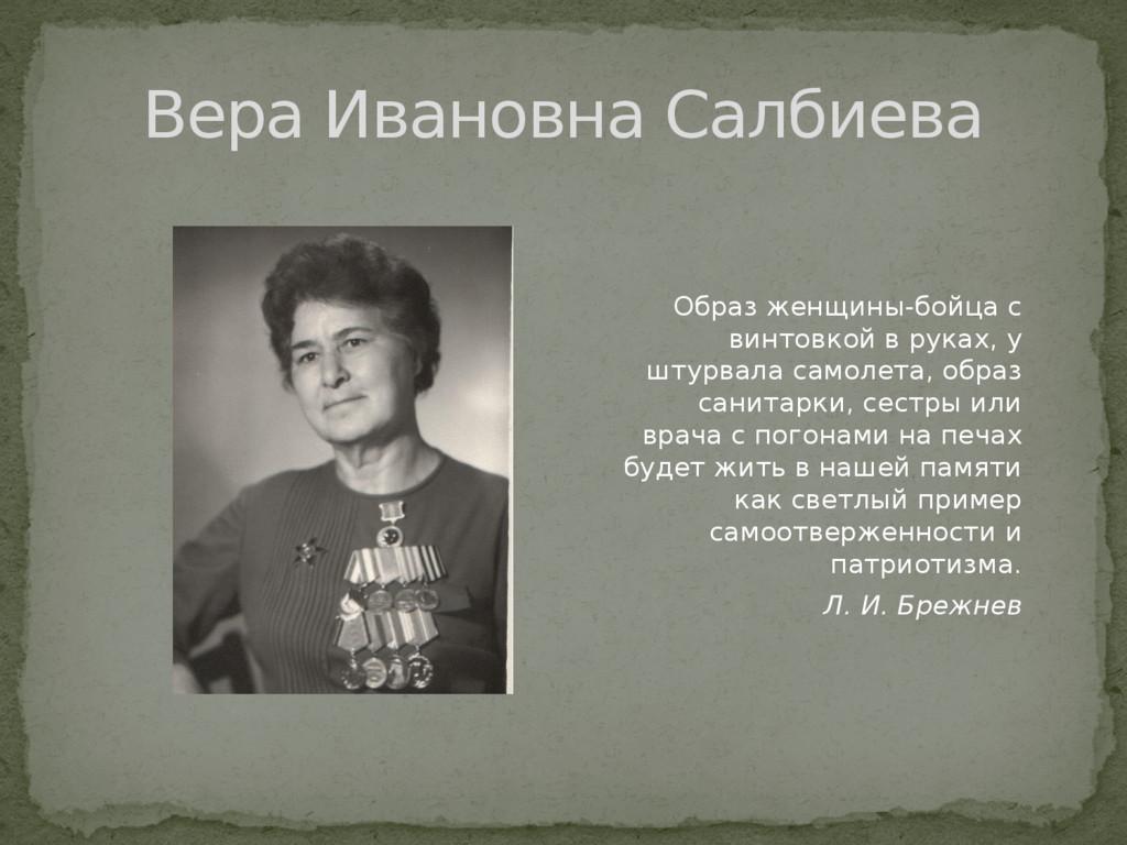 Вера Ивановна Салбиева Образ женщины-бойца с ви...