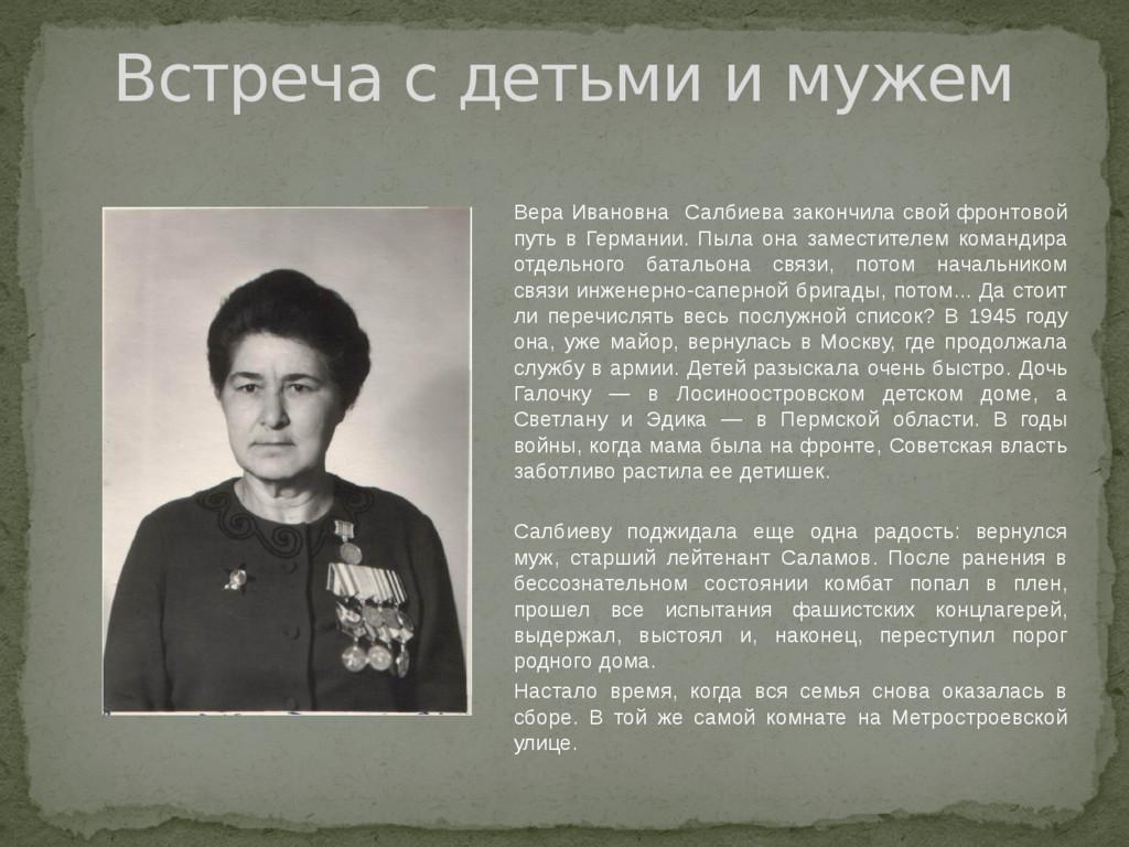 Встреча с детьми и мужем Вера Ивановна Салбиева...