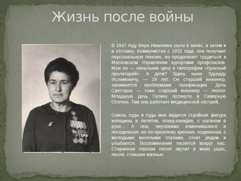 Жизнь после войны В 1947 году Вера Ивановна ушл...