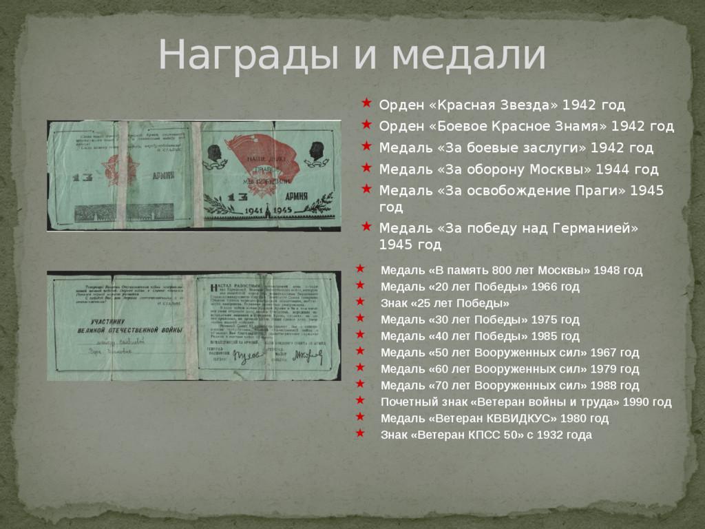 Награды и медали  Орден «Красная Звезда» 1942 ...